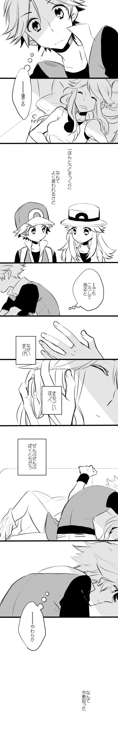 Tags: Anime, Pokémon, Red (Pokémon FireRed and LeafGreen), Leaf (Pokémon), Red (Pokémon), Pixiv, Translation Request, Comic