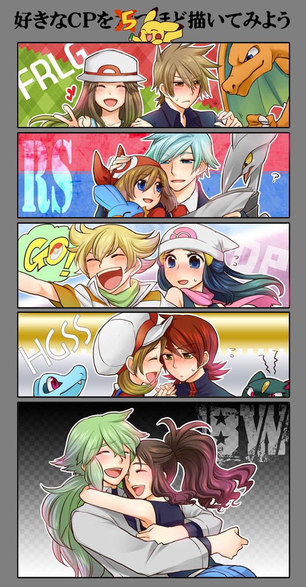 Tags: Anime, Chori, Pokémon, Mudkip, Leaf (Pokémon), Skarmory, Haruka (Pokémon), Touko (Pokémon), Totodile, Tsuwabuki Daigo, Hikari (Pokémon), Charizard, Silver (Pokémon)
