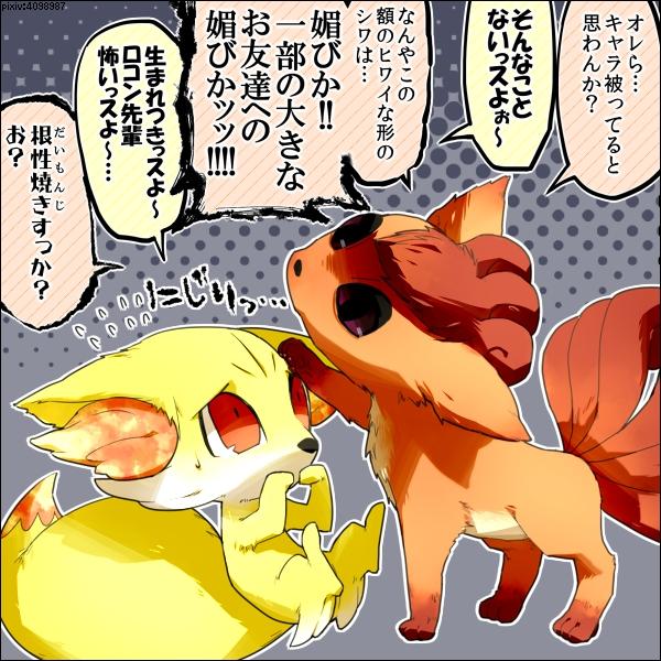 Pokemon  Vulpix  Fenne...