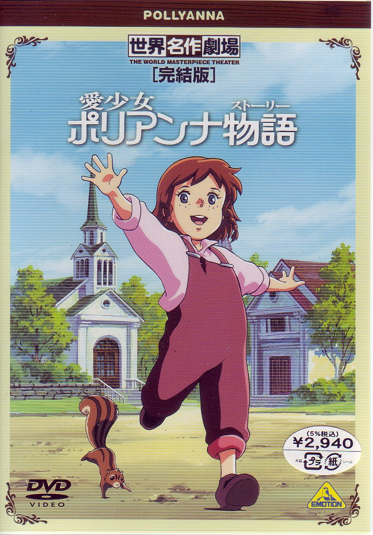 world masterpiece theater zerochan anime image board