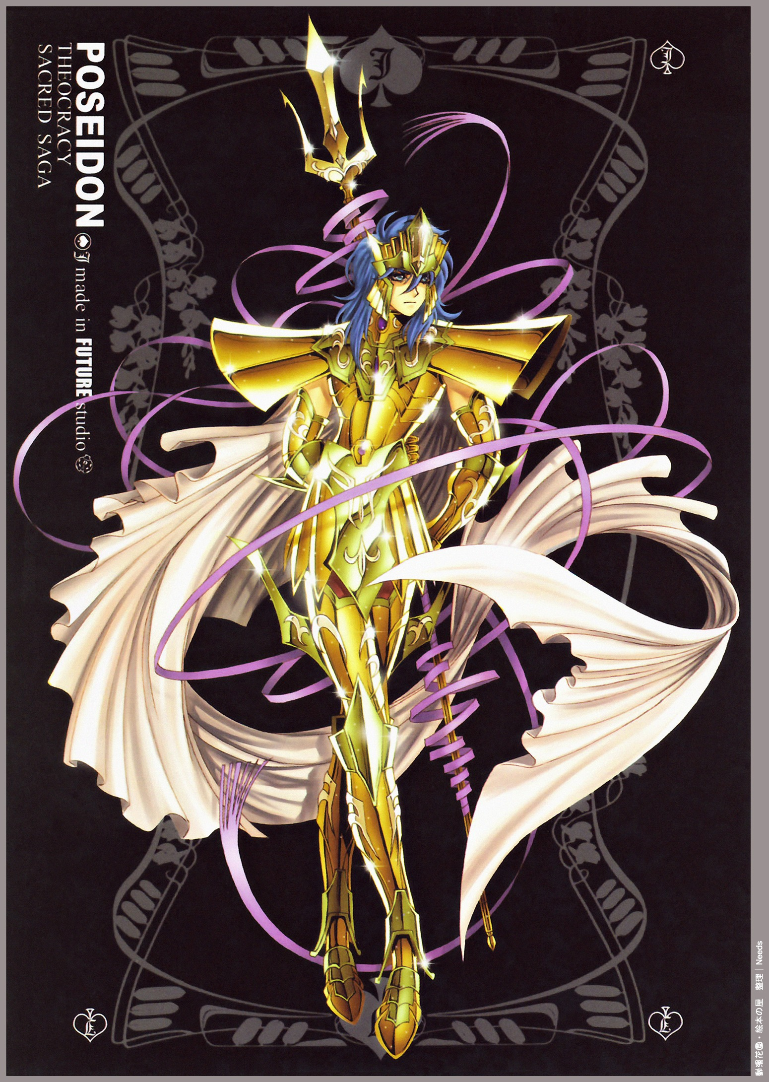 Poseidon (Saint Seiya) Mobile Wallpaper #631726 - Zerochan