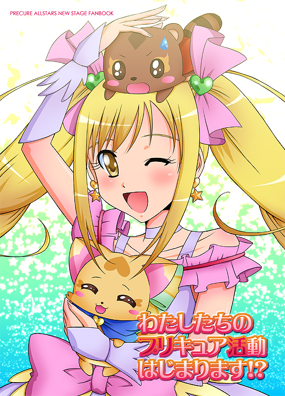 Tags: Anime, Pixiv Id 1648775, Precure All Stars, Sakagami Ayumi, Cure Echo, Gureru, Enen, Raccoon, Pixiv, Fanart, Doujinshi Cover, Fanart From Pixiv