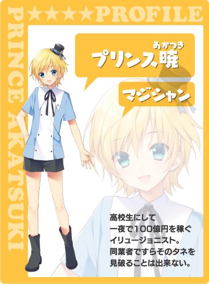 Tags: Anime, Sakura Neko, Choujin Koukousei-tachi wa Isekai demo Yoyuu de Ikinuku you desu, Prince Akatsuki, Cover Image, Official Art, Mobile Wallpaper