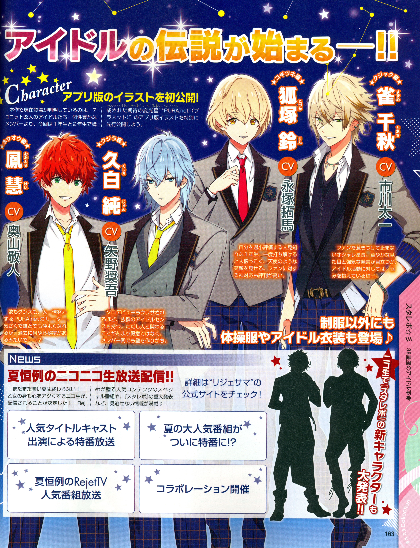Tags anime rejet star revolution suzume chiaki kozuka rin kushiro