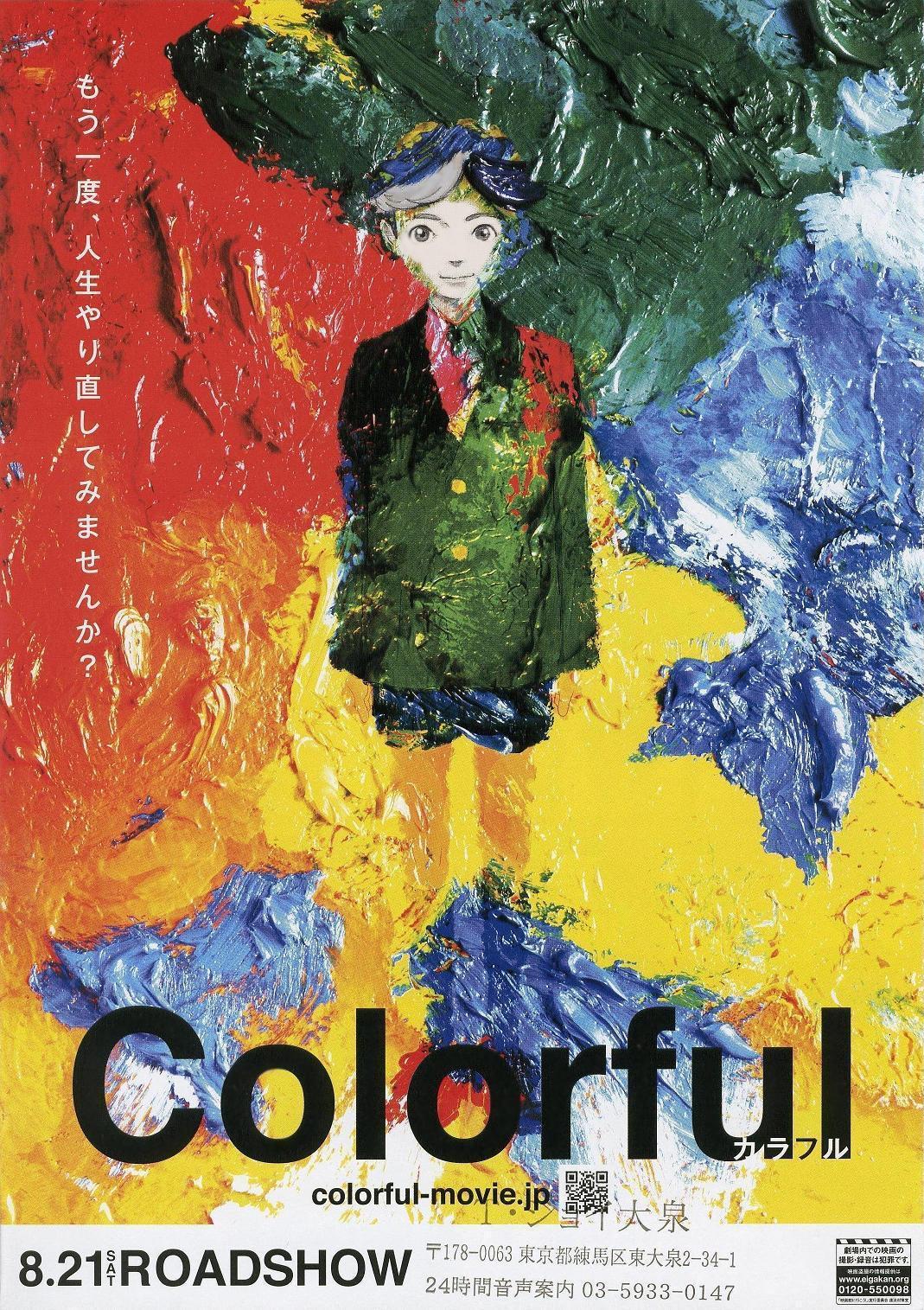 colorful movie   zerochan anime image board