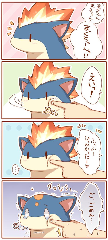 Tags: Anime, Pixiv Id 3811512, Pokémon, Quilava, Pixiv, Fanart, Fanart From Pixiv