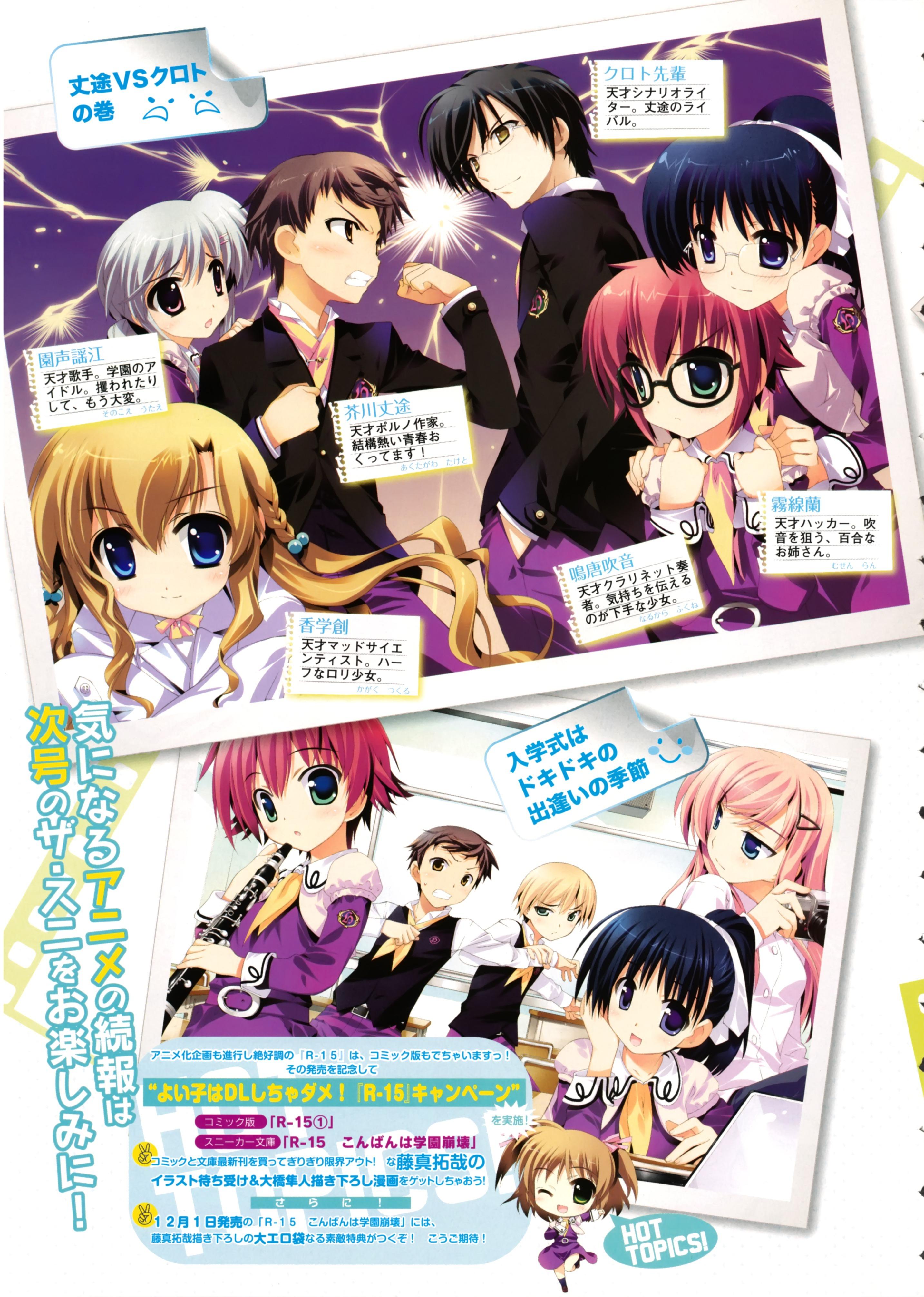 R 15 Anime Characters : R image  zerochan anime board
