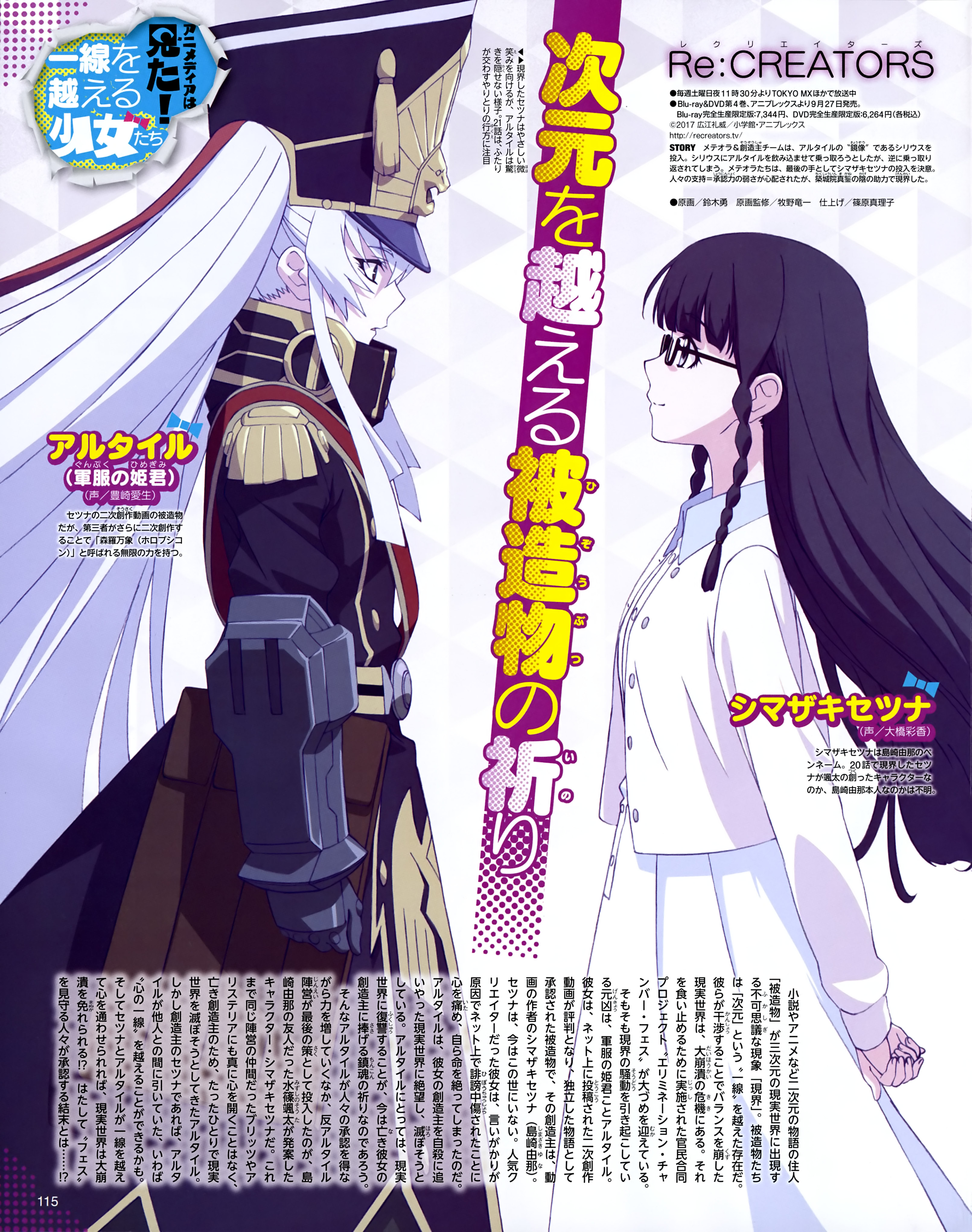 Re:Creators Image #2155078 - Zerochan Anime Image Board