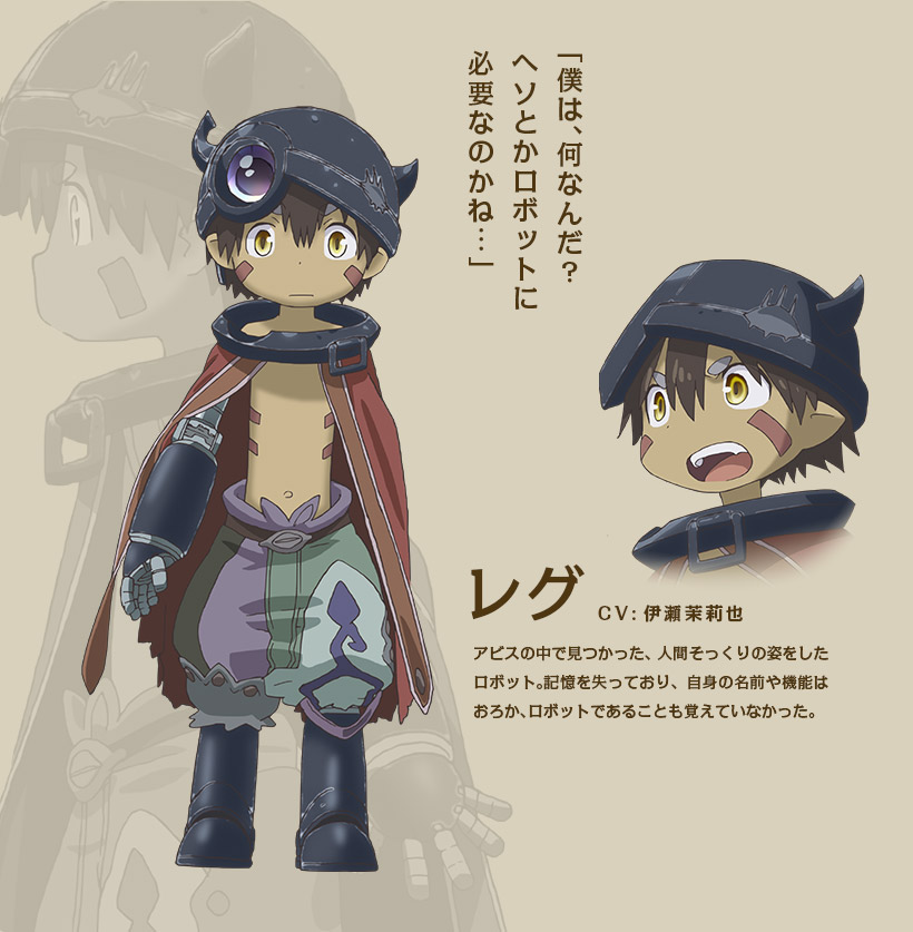 Regu (Made in Abyss) - MyAnimeList.net