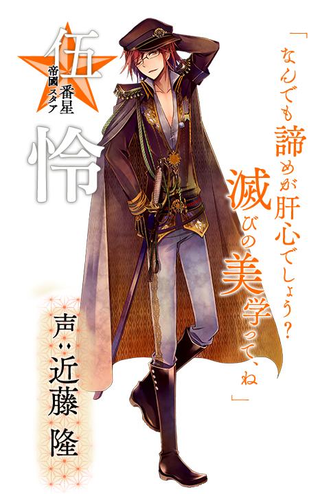 Tags: Anime, Kuroyuki, Rejet, Taishou Guuzou Roman: Teikoku Star, Rei (Taishou Guuzou Roman), Official Art, PNG Conversion
