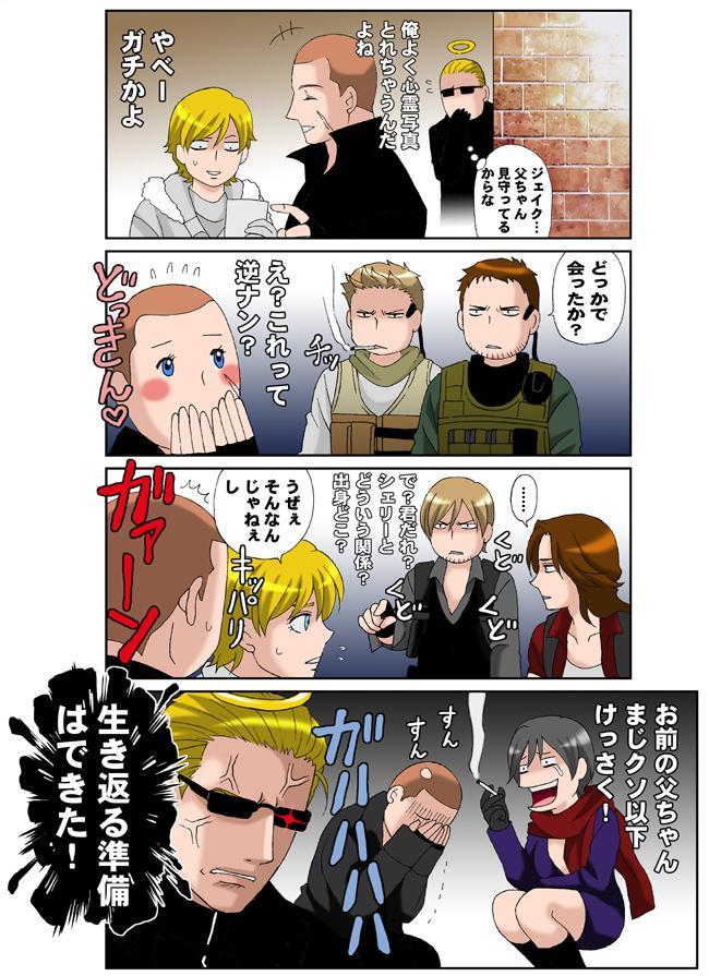 Helena Harper Resident Evil Page 2 Of 5 Zerochan Anime Image Board