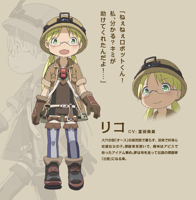 Made In Abyss Manga Indonesia: Rico (Mady In Abyss)/#2106797