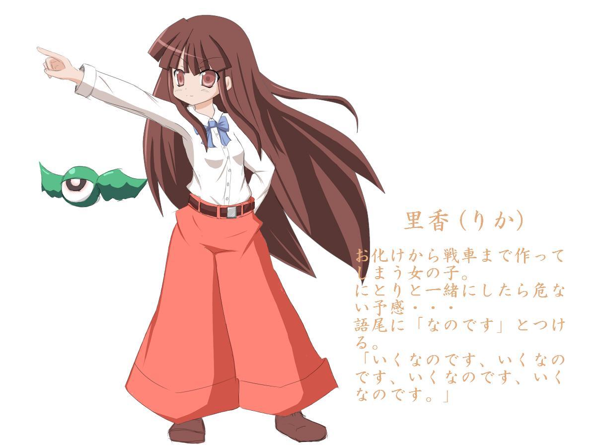 Rika Touhou
