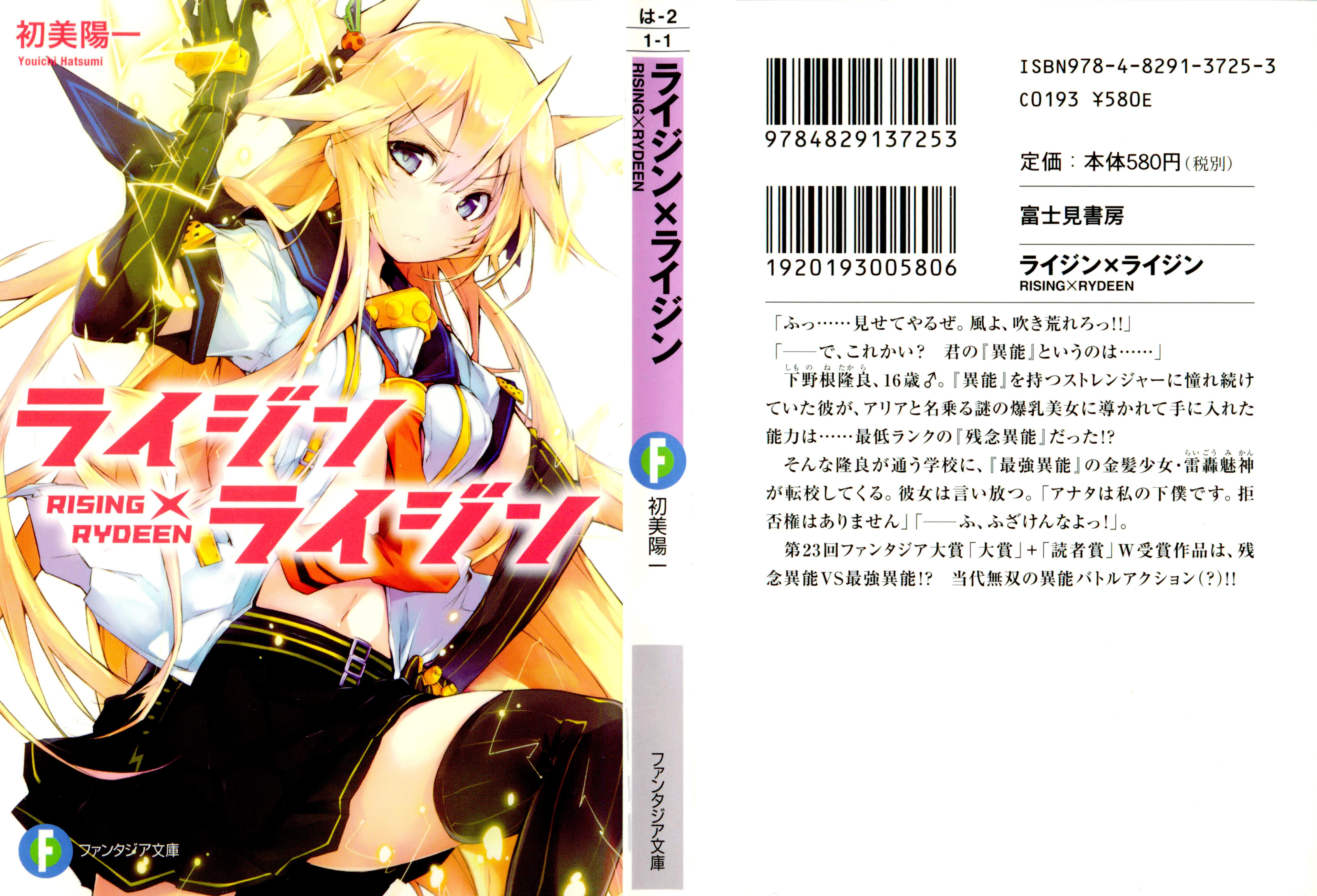 Rising X Rydeen Zerochan Anime Image Board