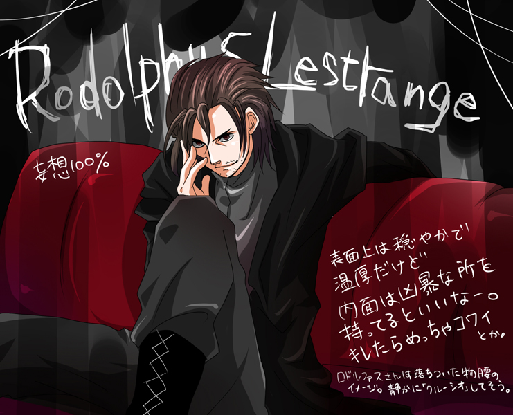 Rodolphus Lestrange - Harry Potter - Zerochan Anime Image Board
