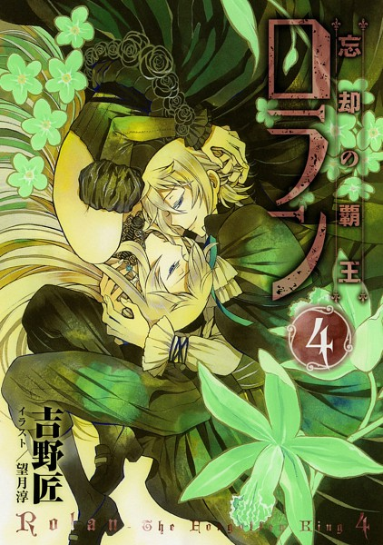 Tags: Anime, Rolan - The Forgotten King, Mochizuki Jun, Rolan Flamberge, Étoile Du Crauben