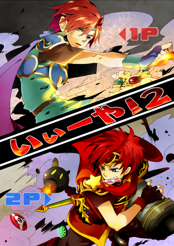 Tags: Anime, Hanasaki Arumu, Super Smash Bros., Roy (Fire Emblem), Mobile Wallpaper, Pixiv, Fanart From Pixiv, Fanart
