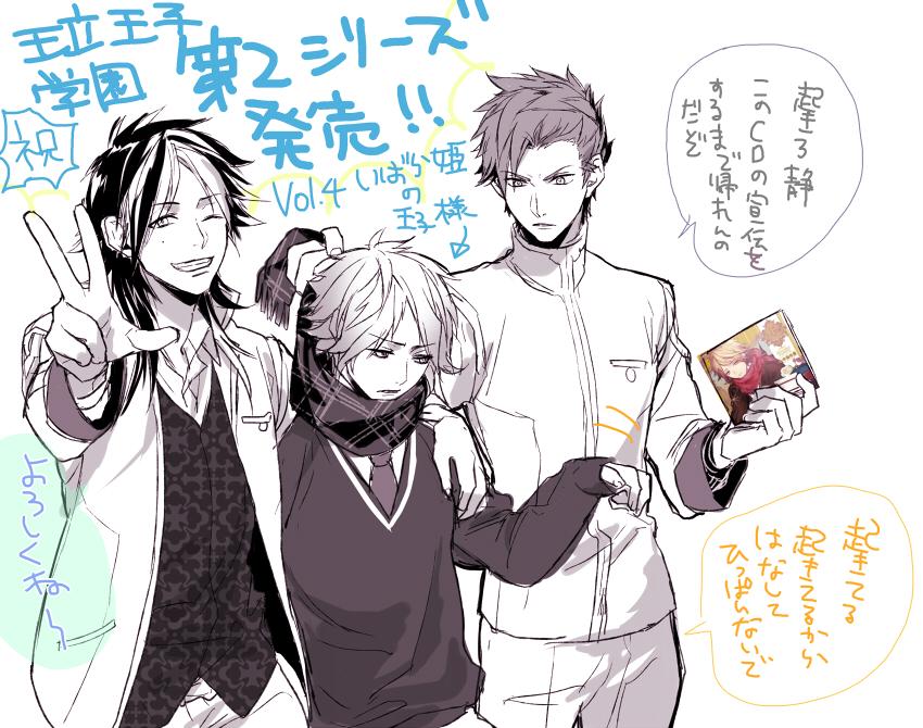Anime Royal Prince