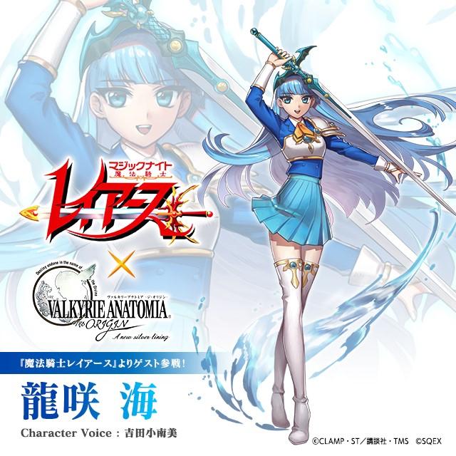 Tags: Anime, SQUARE ENIX, Magic Knight Rayearth, VALKYRIE ANATOMIA: The Origin, Ryuuzaki Umi, Official Art