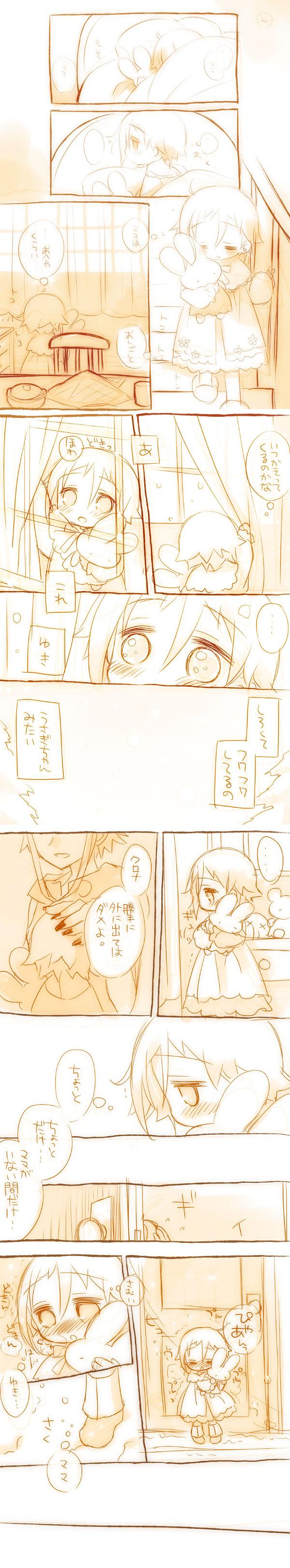 Tags: Anime, Sakurazawa Izumi, SQUARE ENIX, SOUL EATER, Crona, Medusa Gorgon, Translation Request