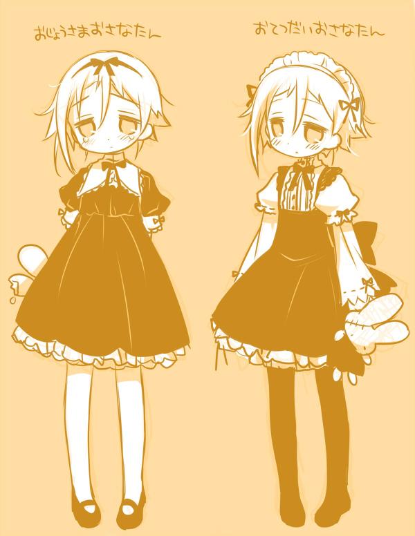 Tags: Anime, Sakurazawa Izumi, SQUARE ENIX, SOUL EATER, Crona