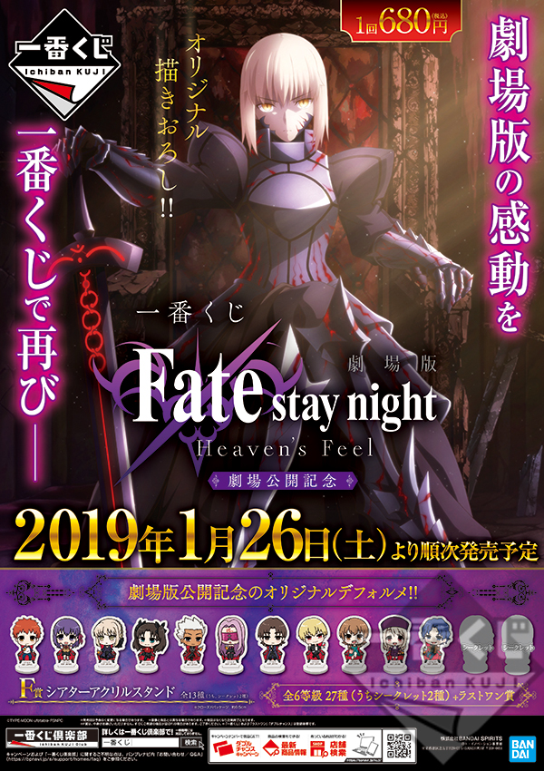 Tags: Anime, ufotable, Fate/stay night : Heaven's Feel - II Lost Butterfly, Fate/stay night : Heaven's Feel, Fate/stay night, Saber Alter, Saber (Fate/stay night), Throne, Text: Brand Name, Product Advertising, Official Art