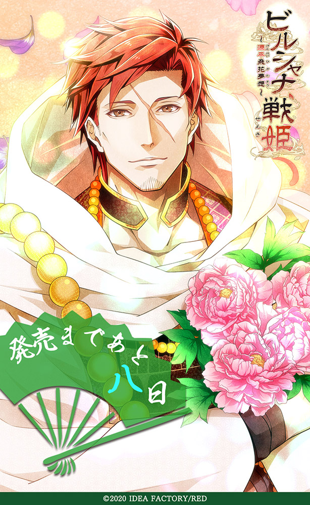 Tags: Anime, Haneda Koji, Red Entertainment Corporation, IDEA FACTORY, Otomate, Bilshana Senki, Saito Musashibou Benkei, Peony, Twitter, Mobile Wallpaper, Official Art
