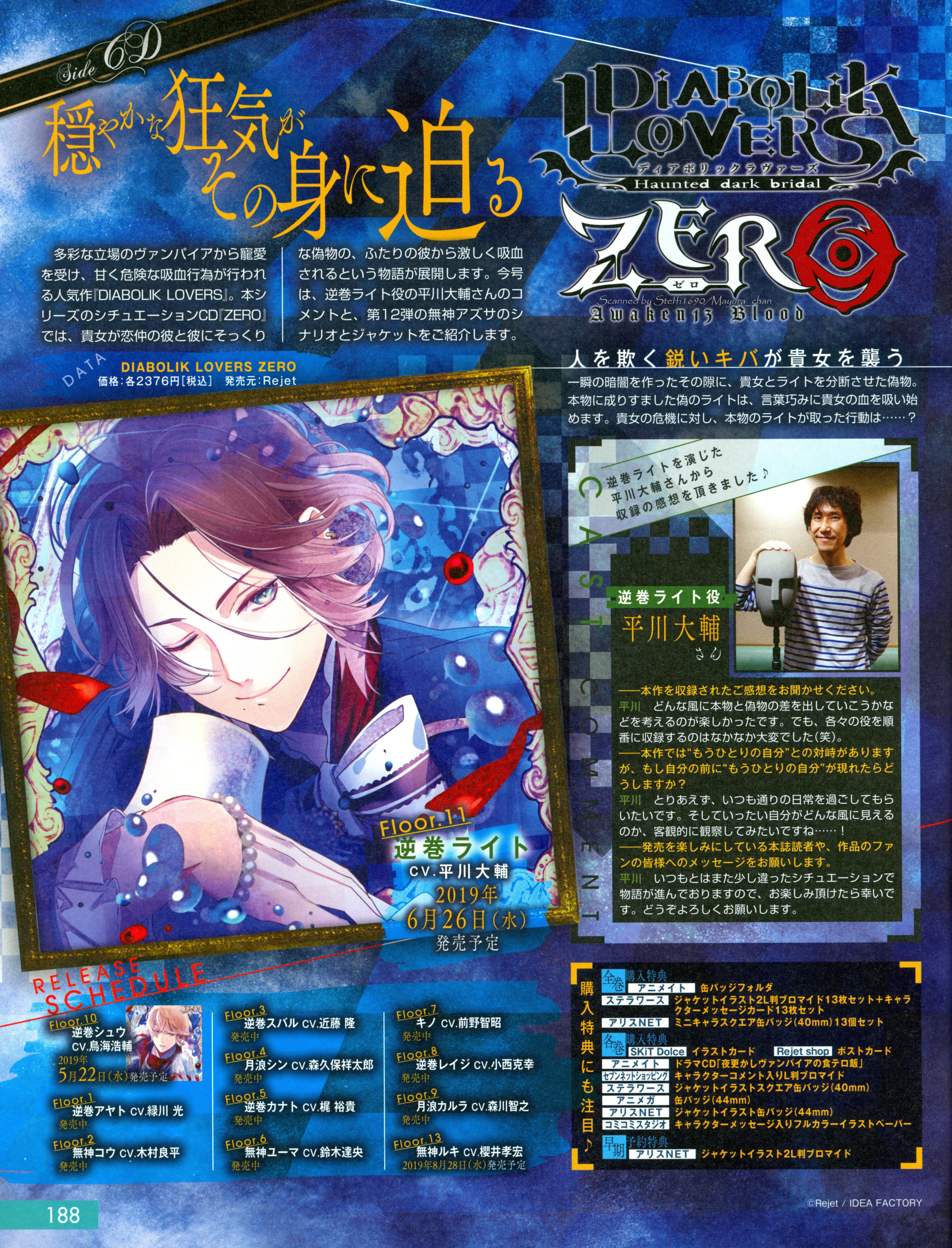 Sakamaki Laito - Diabolik Lovers ~Haunted dark bridal~ - Mobile
