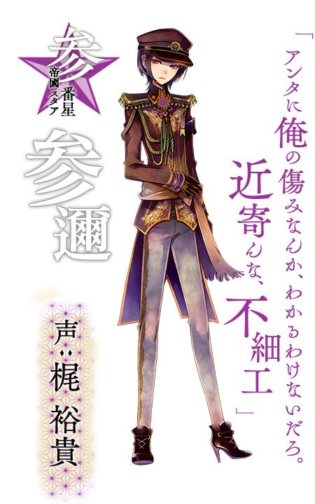 Tags: Anime, Kuroyuki, Rejet, Taishou Guuzou Roman: Teikoku Star, Sanji (Taishou Guuzou Roman), PNG Conversion, Official Art