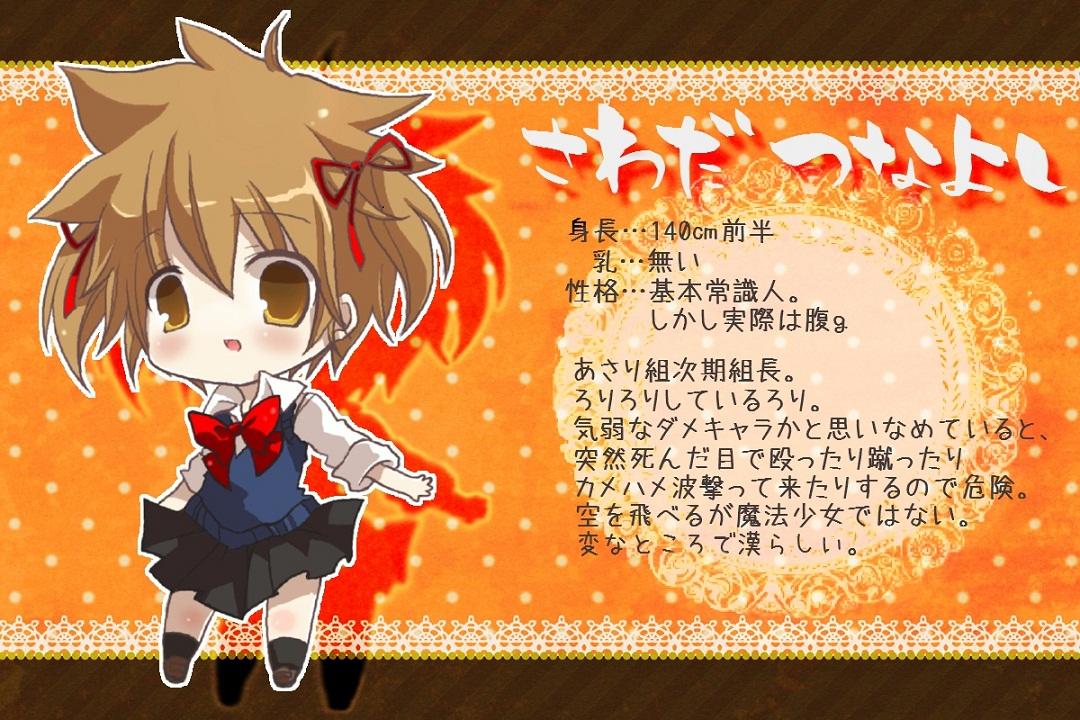 [Bild: Sawada.Tsunayoshi.%28Female%29.full.654156.jpg]