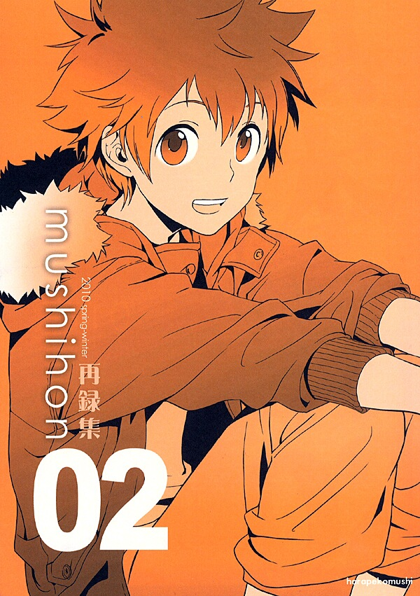 Tags: Anime, Katekyo Hitman REBORN!, Sawada Tsunayoshi, Fanart, Mobile Wallpaper, Doujinshi Cover