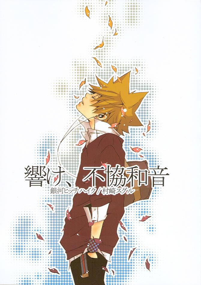 Tags: Anime, Katekyo Hitman REBORN!, Sawada Tsunayoshi, Doujinshi Cover, Fanart, Mobile Wallpaper