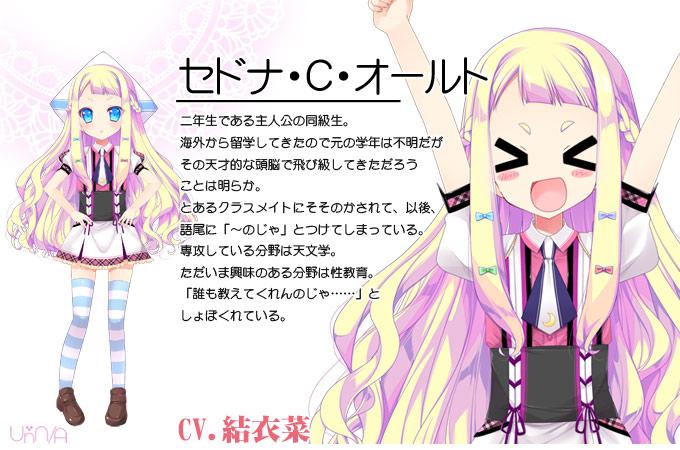 Tags: Anime, Toki Ai, UnN/A, Ren'ai Kyoushitsu, Sedona C. Oort, Official Art, Cover Image