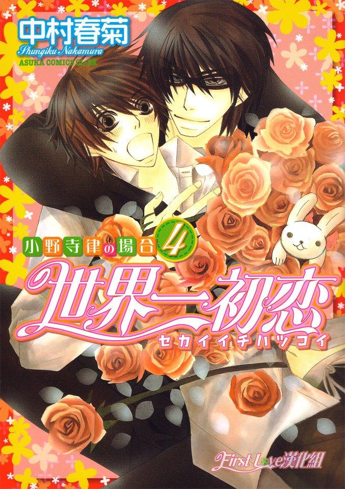 Tags: Anime, Nakamura Shungiku, Sekai Ichi Hatsukoi, Takano Masamune, Onodera Ritsu, Mobile Wallpaper, Manga Cover, Scan, Official Art, World's First Love