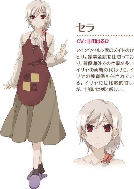 Tags: Anime, Ushijima Nozomi, Silver Link, Fate/kaleid liner PRISMA ☆ ILLYA, Sella, Official Art