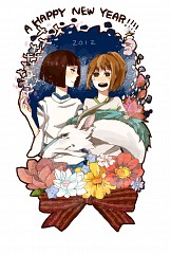 Sen to Chihiro no Kamikakushi