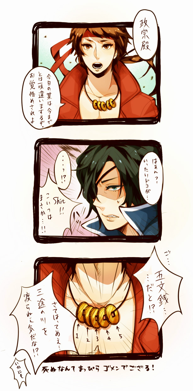 Tags: Anime, Sengoku Basara, Sanada Yukimura (Sengoku Basara), Date Masamune (Sengoku Basara), Devil Kings