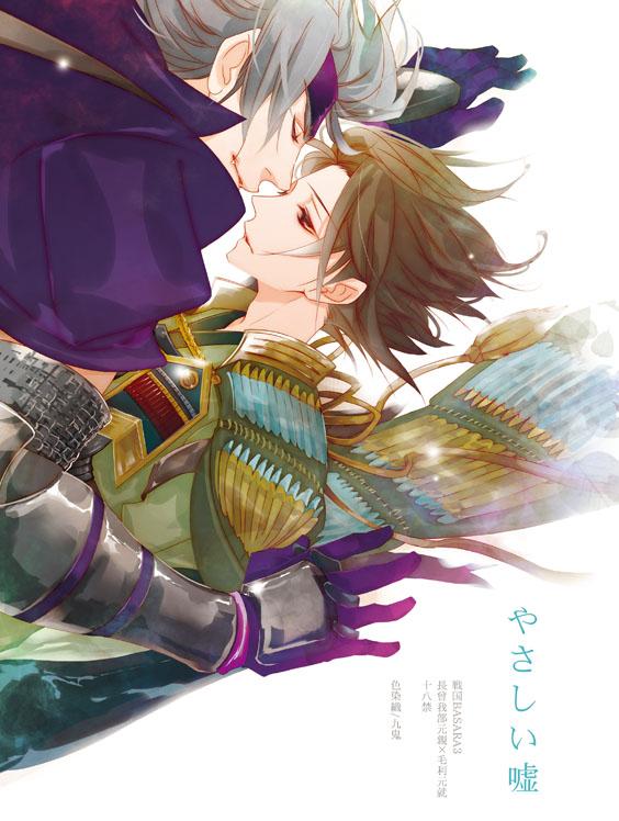Sengoku Basara (Devil Kings) Image #599927 - Zerochan Anime