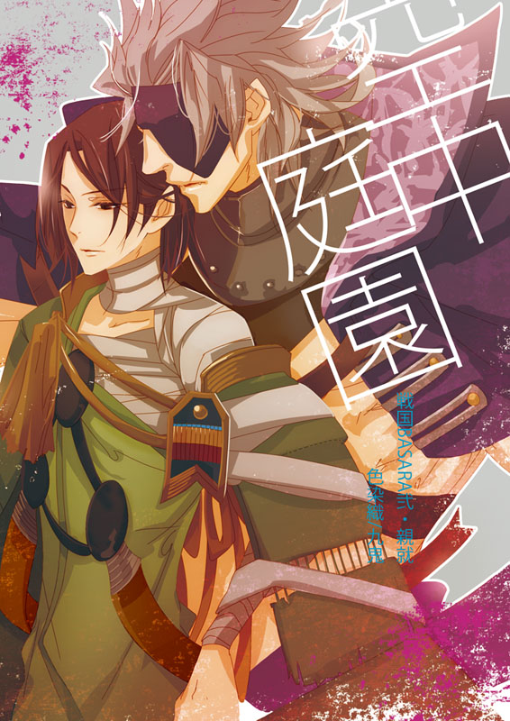 Tags: Anime, Pixiv Id 1252514, Sengoku Basara, Mori Motonari (Sengoku Basara), Motochika Chosokabe (Sengoku Basara), Devil Kings