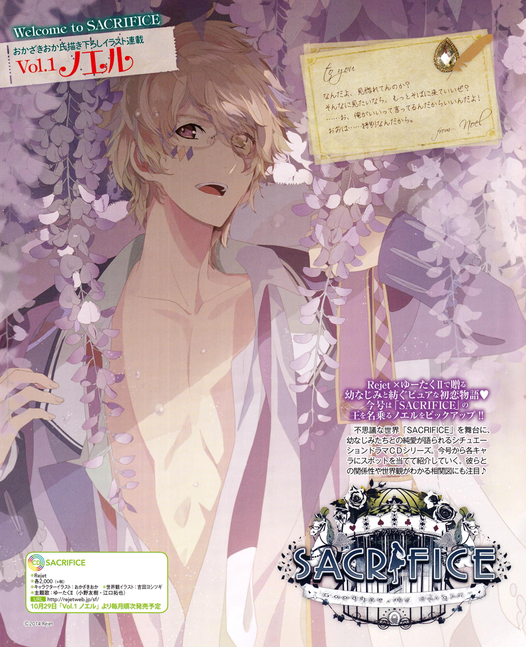 Serikawa Noel - SACRIFICE (Drama CD) - Image #1773284 - Zerochan