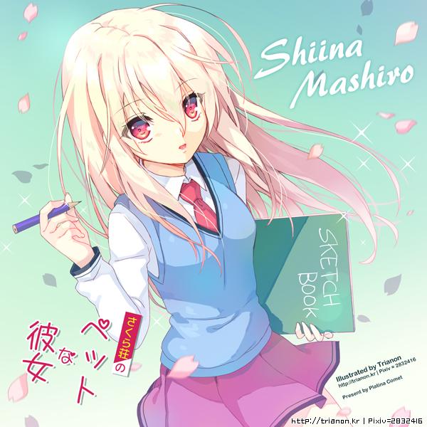 Shiina Mashiro/#1982553