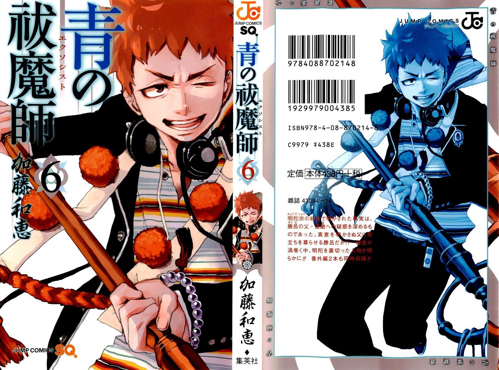 Shima Renzou Ao No Exorcist Image 728261 Zerochan Anime Image Board