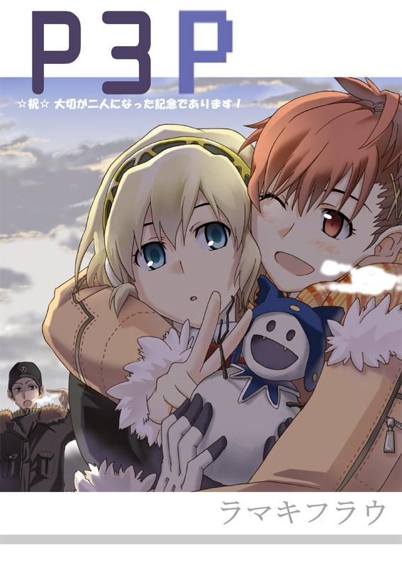 Tags: Anime, Persona 3 Portable, Shin Megami Tensei: PERSONA 3, Iori Junpei, Jack Frost (Shin Megami Tensei), Aegis, Female Protagonist (PERSONA 3), Mobile Wallpaper, Artist Request