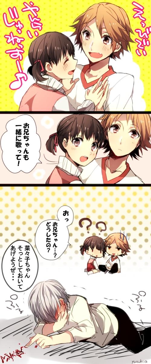 Tags: Anime, Yuzuki (Pixiv4611590), Shin Megami Tensei: PERSONA 4, Hanamura Yousuke, Narukami Yu, Doujima Nanako, Pixiv, Comic, Translation Request