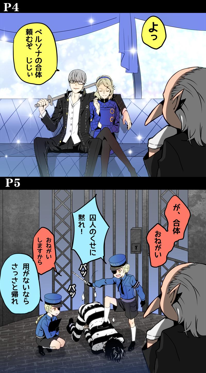Shin Megami Tensei Persona 4 Image 2114899 Zerochan