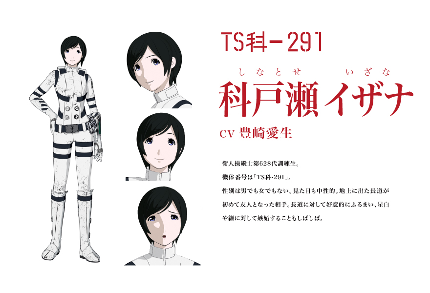 Izana Knights Of Sidonia