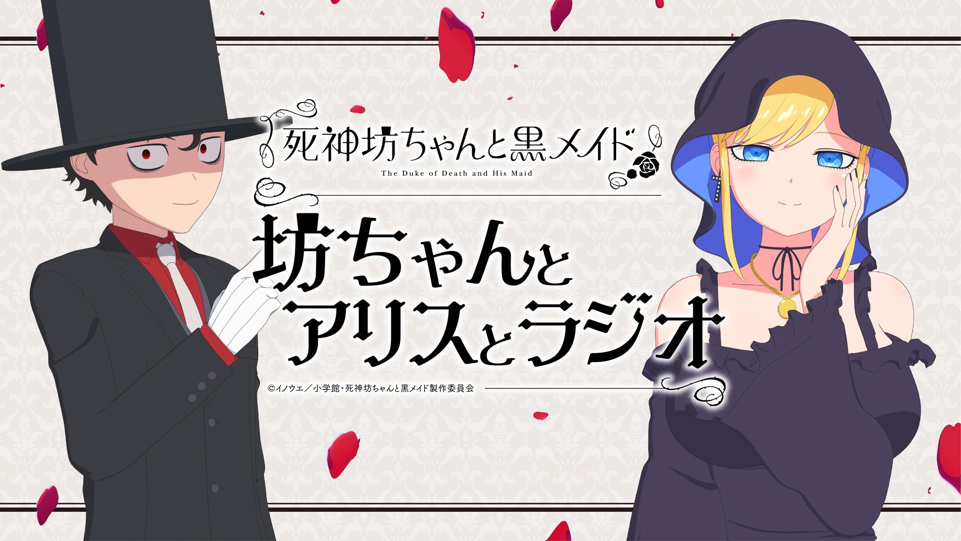 Shinigami Bocchan to Kuro Maid (The Duke Of Death And His Maid) Wallpaper  #3376762 - Zerochan Anime Image Board