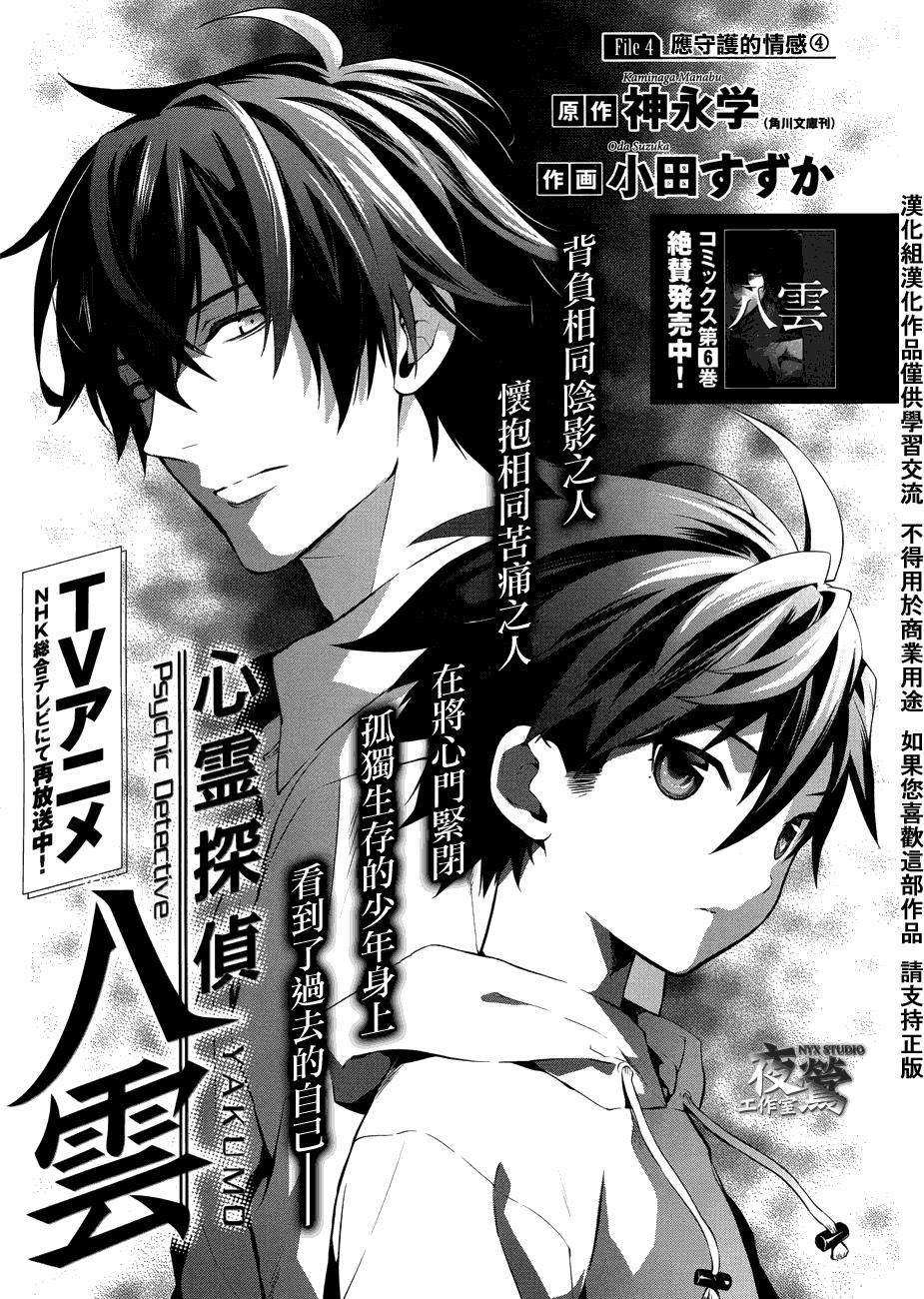 Shinrei Tantei Yakumo Psychic Detective Yakumo Mobile Wallpaper