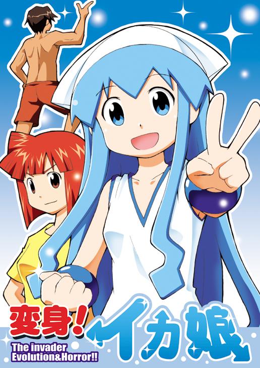 Tags: Anime, Yuuki Sonisuke, Shinryaku! Ikamusume, Aizawa Eiko, Ikamusume, Arashiyama Goro, Fanart, Fanart From Pixiv, Pixiv, Squid Girl (series)