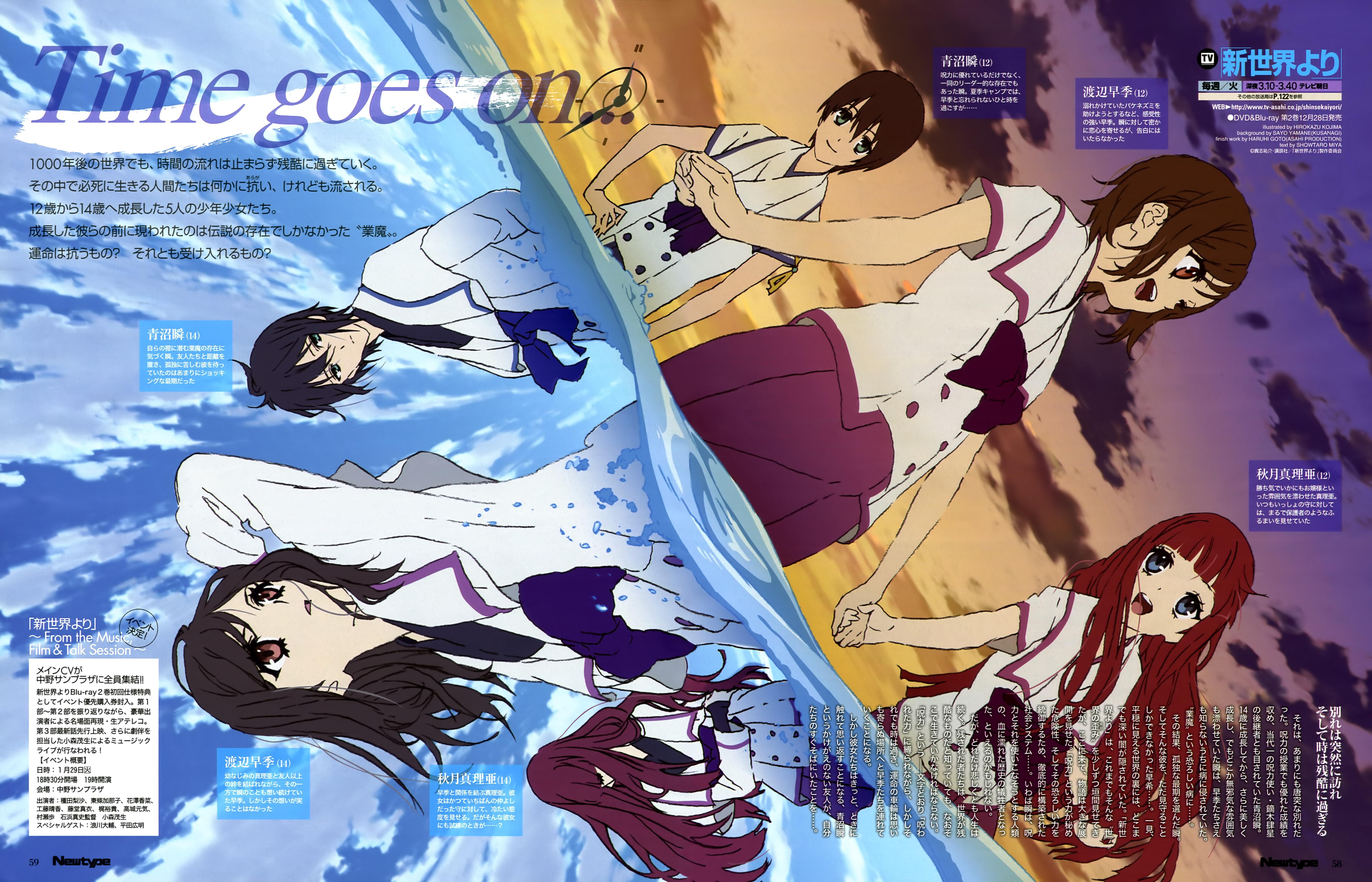Shinsekai Yori From The New World Zerochan Anime Image Board